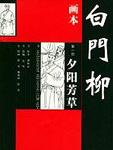 白门柳1(夕阳芳草)
