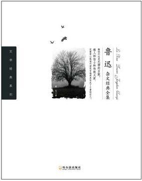 鲁迅杂文经典全集