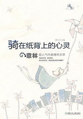 折纸蚂蚁的小说下载_意林作品全集txt下载-意林所有的小说 书籍在线阅读-杂志合集