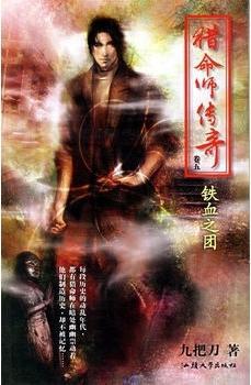 猎命师传奇·卷五·铁血之团