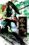 猎命师传奇·卷十三