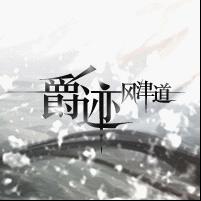 爵迹·风津道