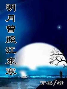 明月曾照江东寒